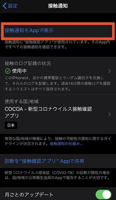 接触通知をAppで表示