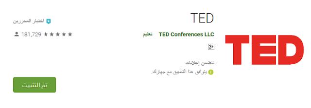تطبيق  tedx  للمحاضرات العلمية