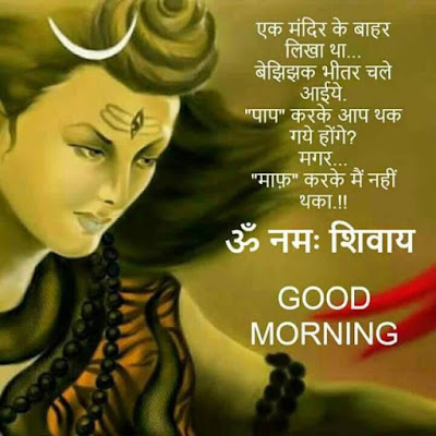 lord shiv ji image with good morning hindi quote for whatsapp