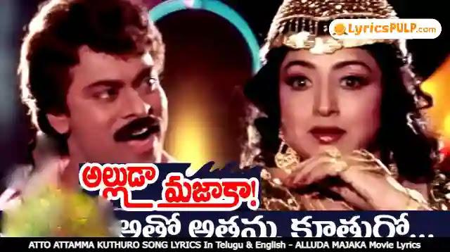 ATTO ATTAMMA KUTHURO SONG LYRICS In Telugu & English - ALLUDA MAJAKA Movie Lyrics