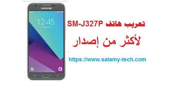 أكثر من تعريب لهاتف سامسونج J3 SM-J327P الحماية U3