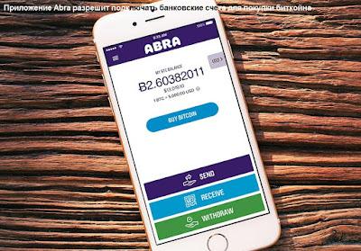Приложение Abra разрешит подключать банковские счета для покупки биткойна
