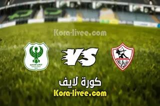 مشاهدة مباراة الزمالك والمصري البورسعيدي بث مباشر كورة لايف 24-05-2021 الدوري المصري