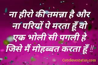 Na heero ke tamanna hai aur na pariyon pe marta hoon  vo ek bholi see Pagli hai jise main mohabbat karta hoon !!