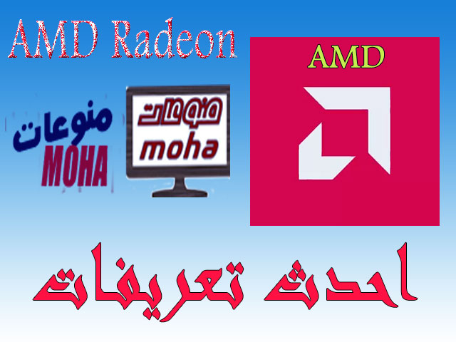 amd drivers،amd stock،amd download،amd software،amd radeon softwarek