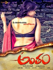 Rashmi Gautam's Antham (2016) Telugu Mp3 Songs Free Download