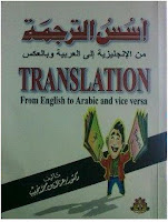 مراجع انجليزيه مترجمه