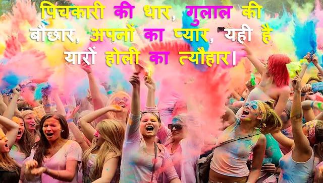 Happy Holi Whatsapp Status in Hindi with Messages Greetings Shayari Slogan Quotes