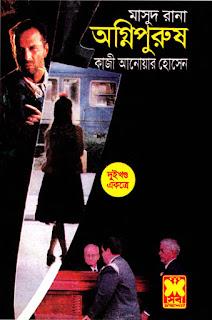 Agnipurush by Qazi Anwar Hussain (Masud Rana 135 & 136) Free PDF Book