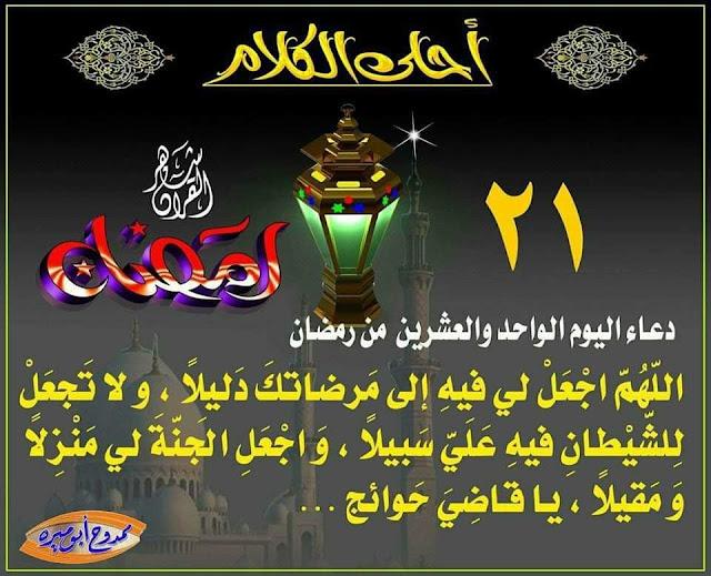 ادعية شهر رمضان - دعاء اليوم الحادي والعشرين
