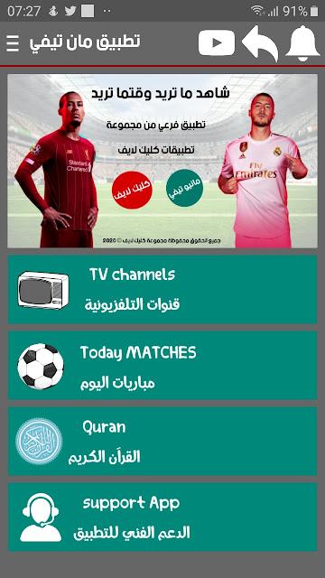 تحميل Manyo TV افضل تطبيق لمشاهدة القنوات علي الاندرويد