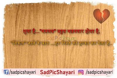 attitude breakup shayari
