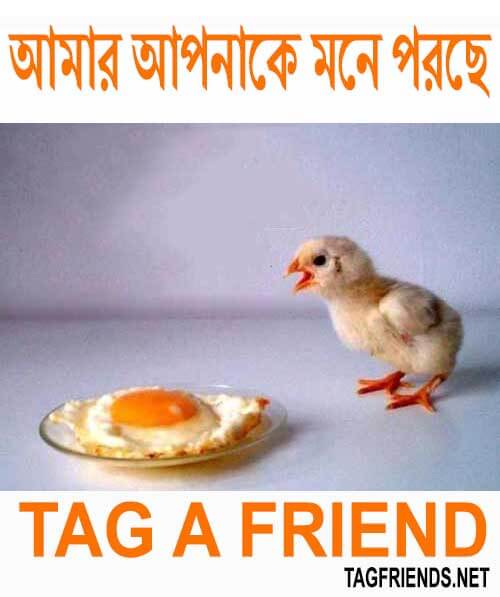 How To Say I Miss You In BENGALI