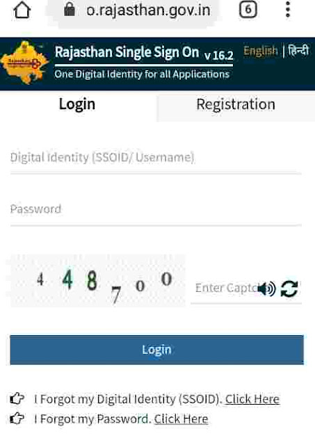 Sso id me Mobile number kaise change karte hain.