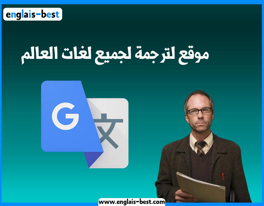 موقع لترجمة لجميع لغات العالم ويدعم اللغة العربية