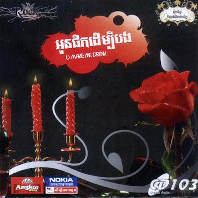 Rock CD Vol 103