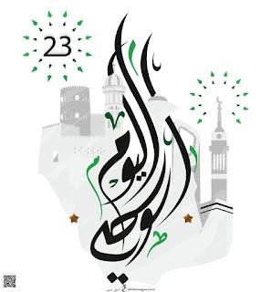 صور اليوم الوطني السعودي 1441