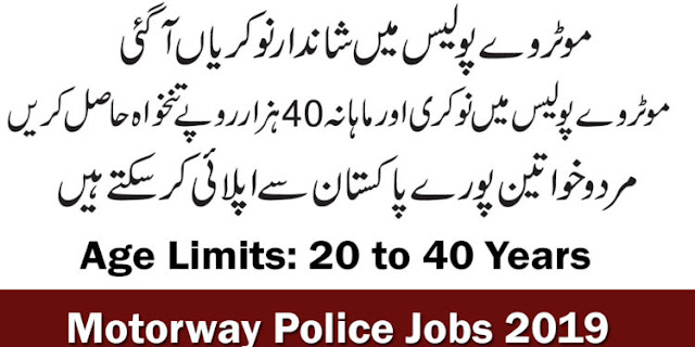 Motorway Police Jobs 2019 For Accountant, Computer Operator (154 Posts)