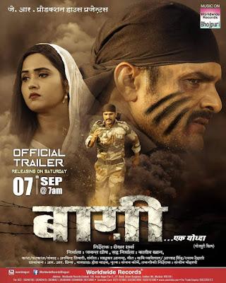 Baaghi Ek Yodha Bhojpuri Film 2019 - Khesari Lal Yadav Bhojpuri Film Download