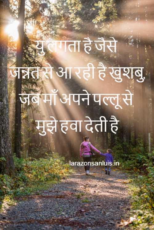 Short Status for mom in Hindi