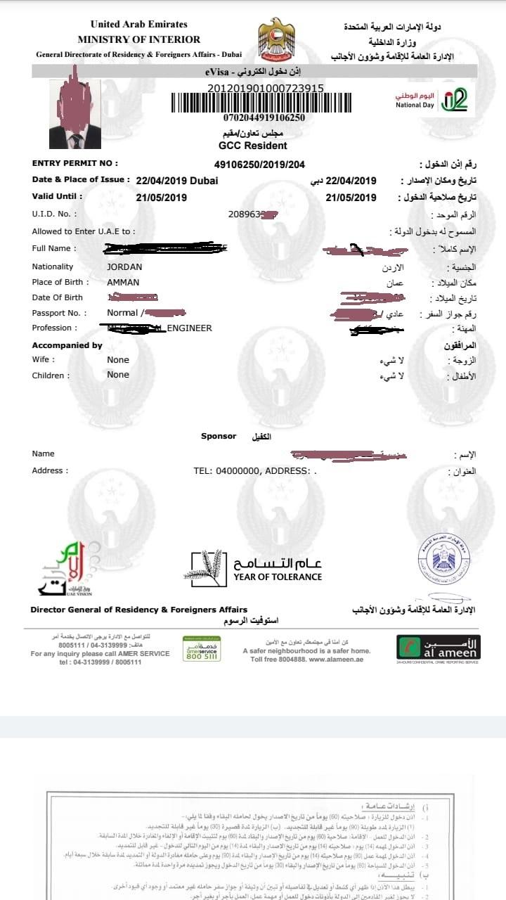 تأشيرة الامارات للمقيمين بالسعودية طريقة الحصول عليها الكترونيا 2019م مدونة مقيم