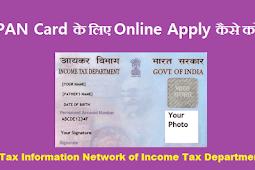 PAN Card के लिए Online Apply कैसे करे?