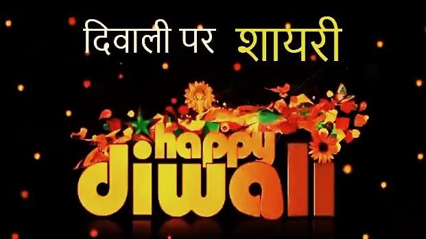 Diwali Shayari in Hindi 2019