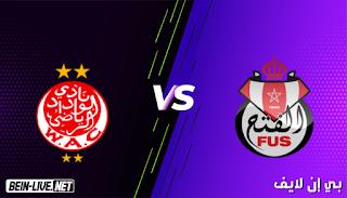 مشاهدة مباراة الفتح الرباطي والوداد الرياضي بث مباشر اليوم بتاريخ 30-05-2021 في الدوري المغربي
