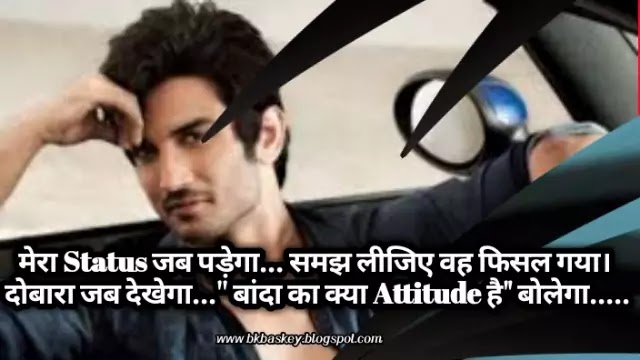 negative attitude status