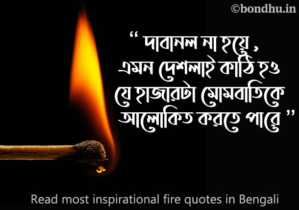 best_fire_quotes_in_bengali