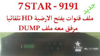 الجزائرية الارضية 7star 9191