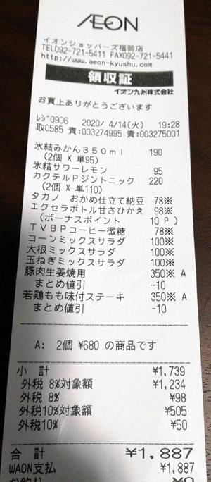 イオン ショッパーズ福岡店 2020/4/14 のレシート