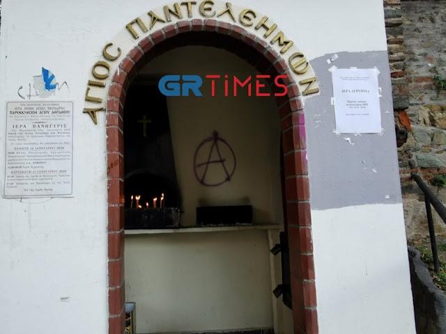 Βανδάλισαν εκκλησάκια στο κέντρο της Θεσσαλονίκης