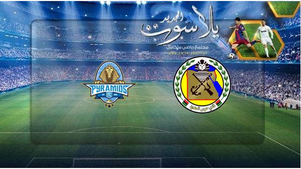 نتيجة مباراة حرس الحدود والأهرام بتاريخ 30-05-2019 الدوري المصري