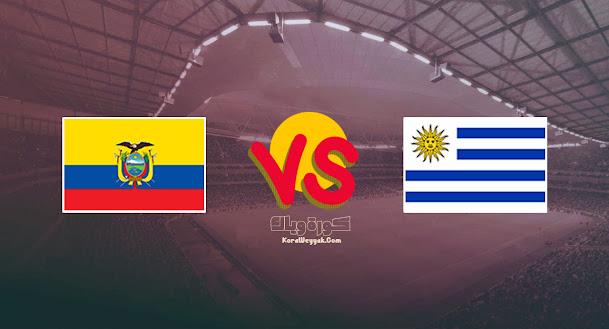 نتيجة مباراة أوروجواي والإكوادور اليوم 10 سبتمبر 2021 في تصفيات أمريكا الجنوبية المؤهلة لكأس العالم 2022