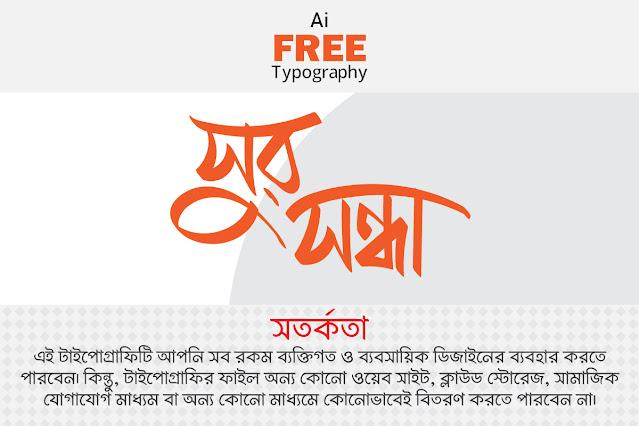 ফ্রি টাইপোগ্রাফি ডাউনলোড করুন: সুর সন্ধা - typo graphic bari. new typography download