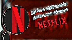تحميل Netflix 2021 النسخة الاحترافية بدون رسوم أو أشترك