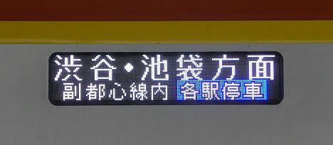 東急東横線 副都心線・西武線直通 急行 清瀬行き6 東京メトロ17000系