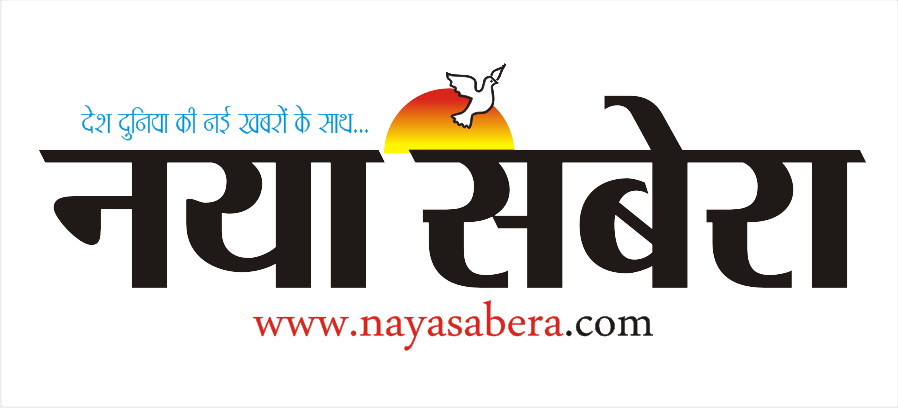 Naya Sabera | नया सबेरा - Hindi News, India News Hindi, National News in Hindi, Hindi News Portal