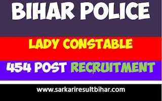 Bihar Police Lady Constable Recruitment Online Form 2020
