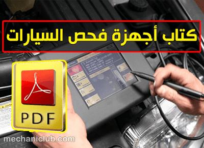 تحميل كتاب أجهزة فحص السيارات PDF
