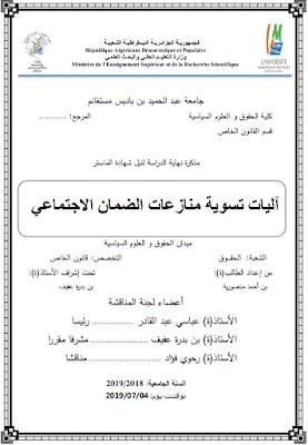 مذكرة ماستر: آليات تسوية منازعات الضمان الاجتماعي PDF