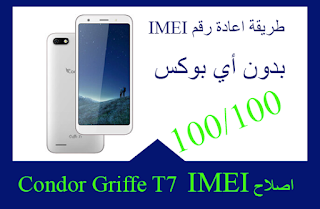 IMEI Condor Griffe T7