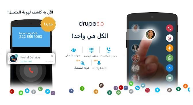 أفضل 5 تطبيقات Dialer وتطبيقات جهات اتصال لنظام Android