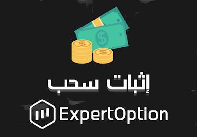 إثبات سحب الأرباح ExpertOption