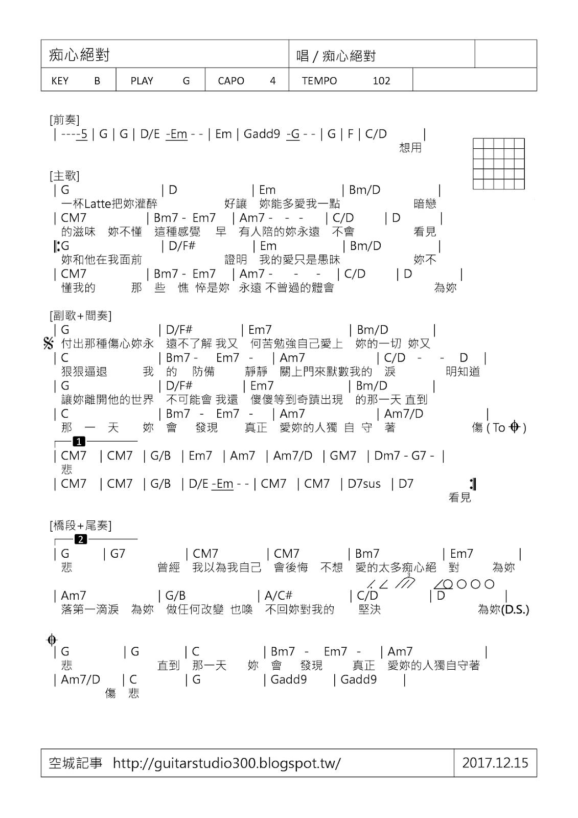 癡心絕對 - 李聖傑|吉他譜|和弦譜 ~ 空城記事