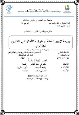 مذكرة ماستر: جريمة تزوير العملة وطرق مكافحتها في التشريع الجزائري PDF
