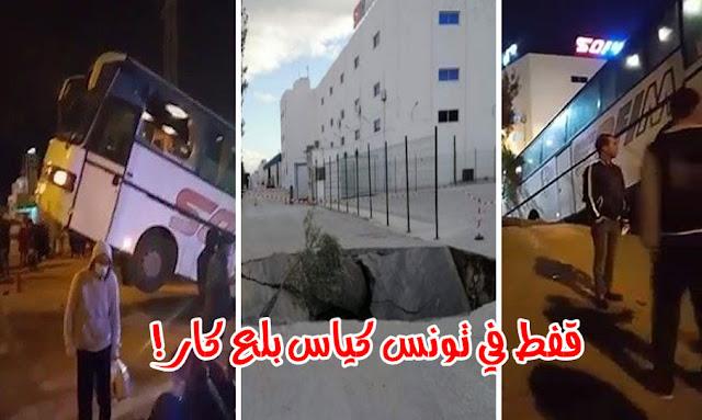 تونس ـ حادث سقوط حافلة في حفرة بالمروج : وزارة التجهيز تردّ وتكشف الأسباب !