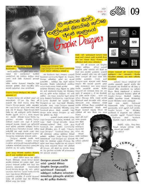 Logo Designer in Sri Lanka and most popular sri lankan Graphic Designer. Award Wining Sri Lankan Graphic Designer.