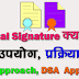 What is Digital Signature in Network Security in Hindi || Digital Signature Notes in Hindi